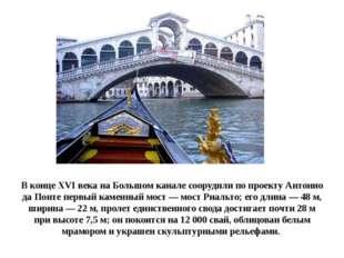 В конце XVI века на Большом канале соорудили по проекту Антонио да Понте перв