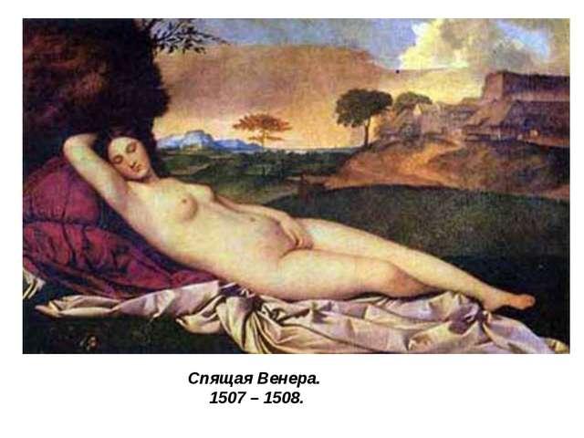 Спящая Венера. 1507 – 1508.