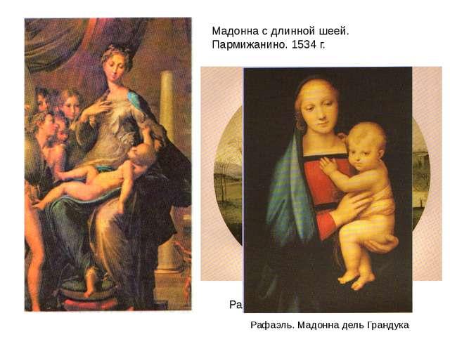 Мадонна с длинной шеей. Пармижанино. 1534 г. Рафаэль. Мадонна Коннестабиле. Р...