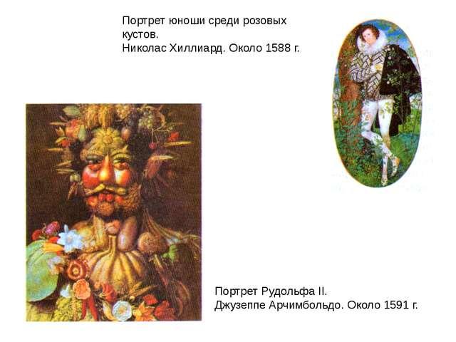 Портрет юноши среди розовых кустов. Николас Хиллиард. Около 1588 г. Портрет Р...