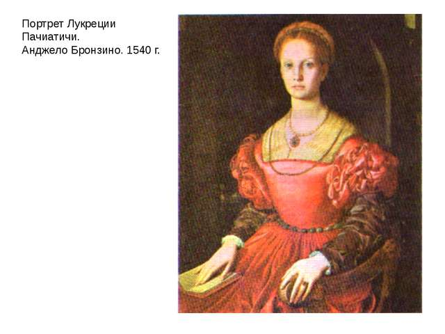 Портрет Лукреции Пачиатичи. Анджело Бронзино. 1540 г.