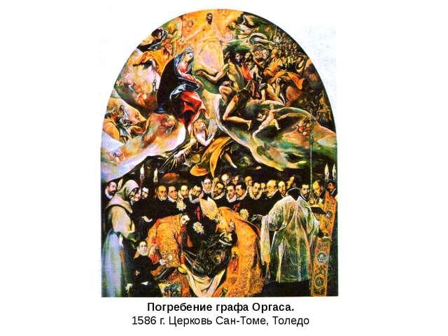 Погребение графа Оргаса. 1586 г. Церковь Сан-Томе, Толедо
