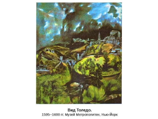 Вид Толедо. 1595─1600 гг. Музей Метрополитен, Нью-Йорк
