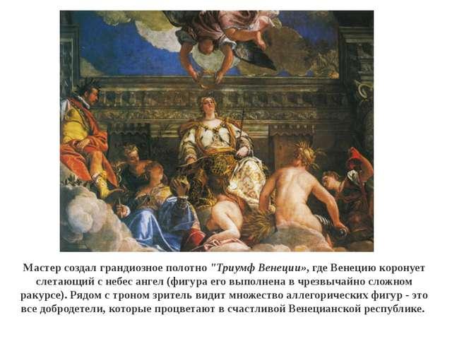"""Мастер создал грандиозное полотно """"Триумф Венеции», где Венецию коронует слет..."""