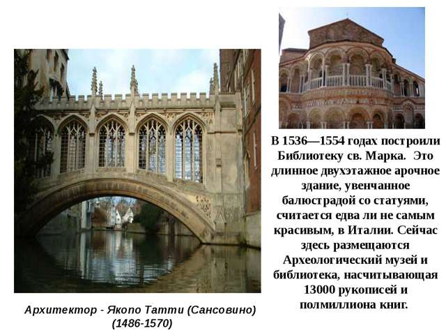В 1536—1554 годах построили Библиотеку св. Марка. Это длинное двухэтажное аро...