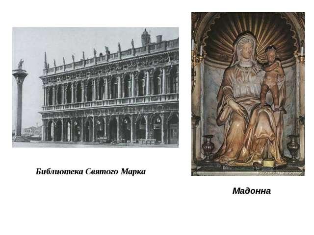 Библиотека Святого Марка Мадонна