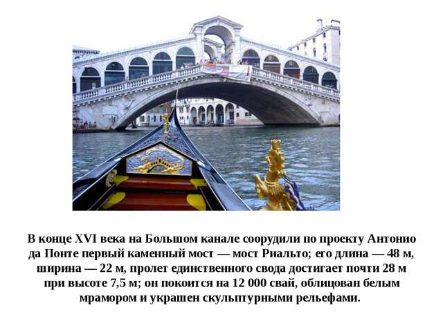В конце XVI века на Большом канале соорудили по проекту Антонио да Понте перв...