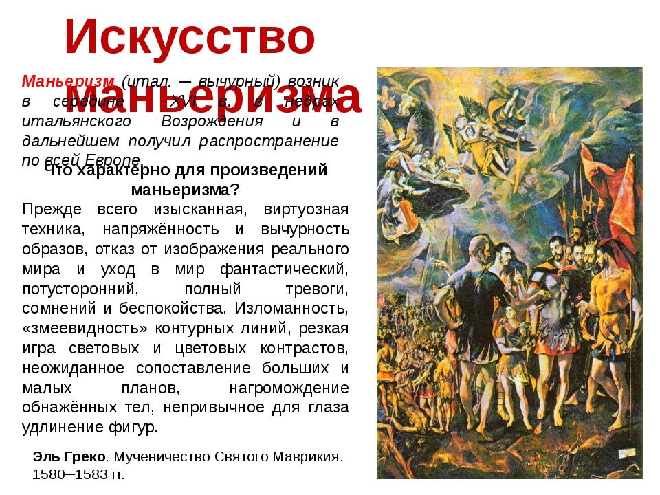 Искусство маньеризма Что характерно для произведений маньеризма? Прежде всего...