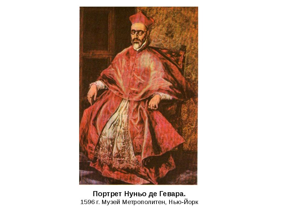 Портрет Нуньо де Гевара. 1596 г. Музей Метрополитен, Нью-Йорк