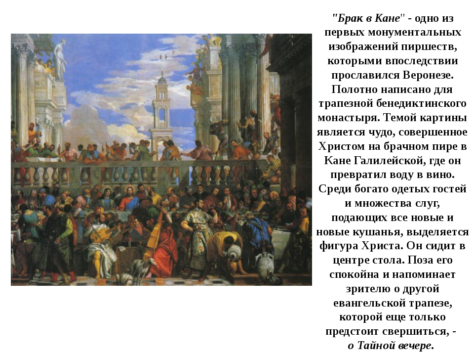 """""""Брак в Кане"""" - одно из первых монументальных изображений пиршеств, которыми..."""