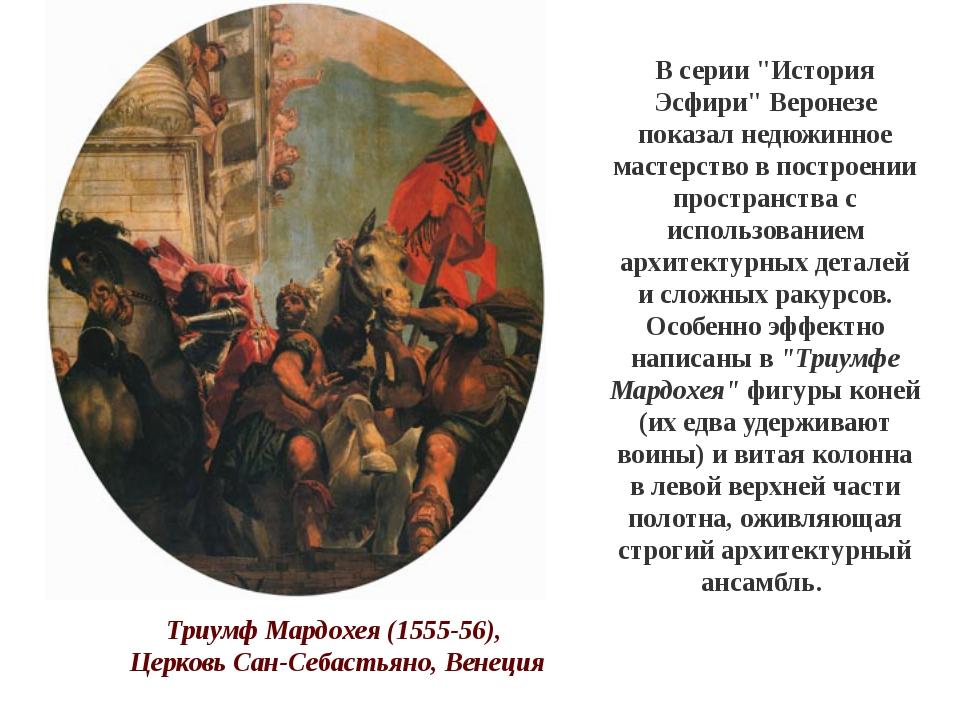 """Триумф Мардохея (1555-56), Церковь Сан-Себастьяно, Венеция В серии """"История Э..."""