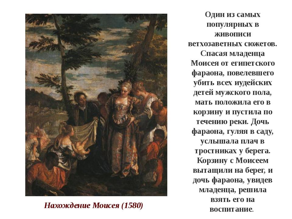 Нахождение Моисея (1580) Один из самых популярных в живописи ветхозаветных сю...