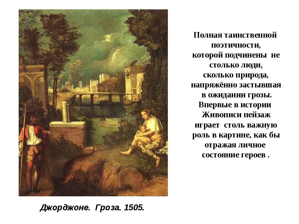 Джорджоне. Гроза. 1505. Полная таинственной поэтичности, которой подчинены не...