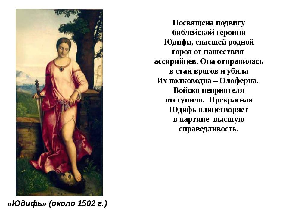 «Юдифь» (около 1502 г.) Посвящена подвигу библейской героини Юдифи, спасшей р...