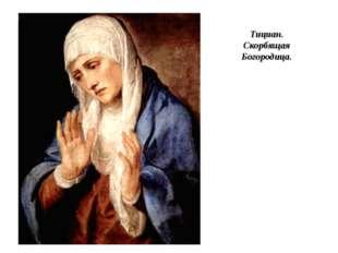 Тициан. Скорбящая Богородица.