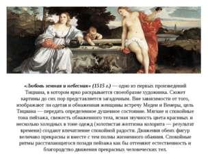 «Любовь земная и небесная» (1515 г.) — одно из первых произведений Тициана, в