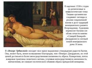 В «Венере Урбинской» находит свое яркое выражение утверждение радости бытия.