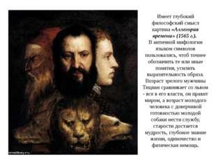 Имеет глубокий философский смысл картина «Аллегория времени» (1565 г.). В ант