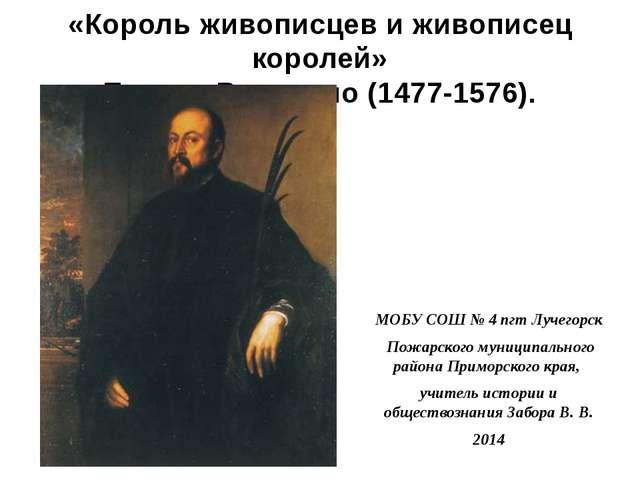 «Король живописцев и живописец королей» Тициан Вечеллио (1477-1576). МОБУ СОШ...