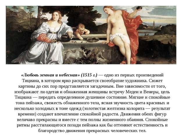«Любовь земная и небесная» (1515 г.) — одно из первых произведений Тициана, в...