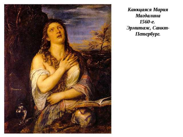 Кающаяся Мария Магдалина 1560-е. Эрмитаж, Санкт-Петербург.