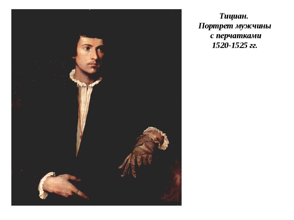 Тициан. Портрет мужчины с перчатками 1520-1525 гг.