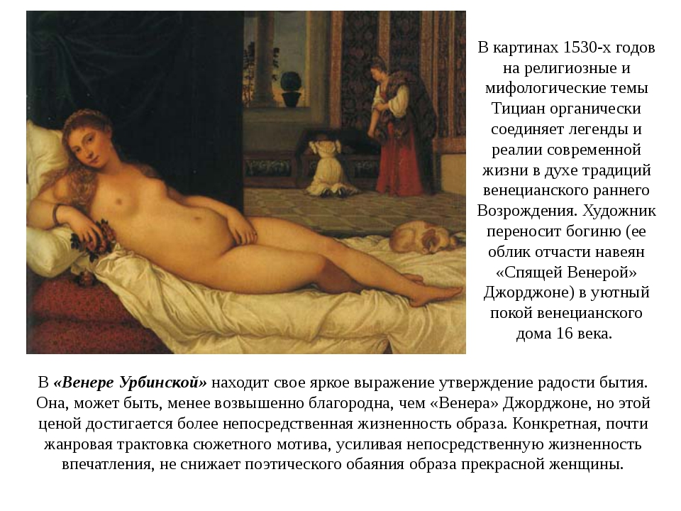 В «Венере Урбинской» находит свое яркое выражение утверждение радости бытия....