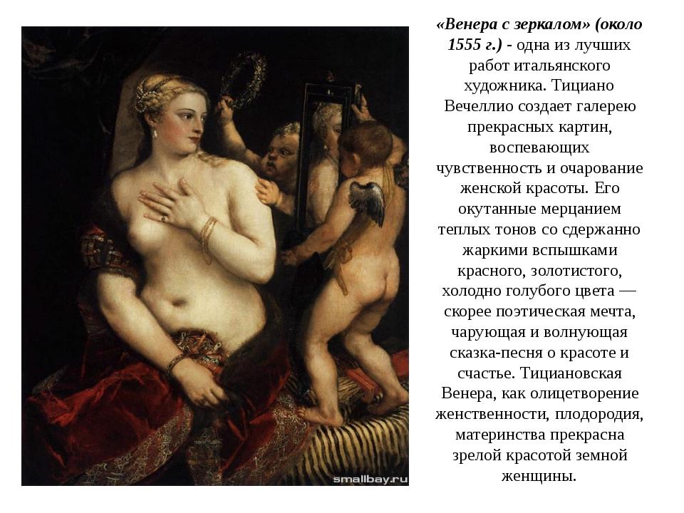 «Венера с зеркалом» (около 1555 г.) - одна из лучших работ итальянского худож...
