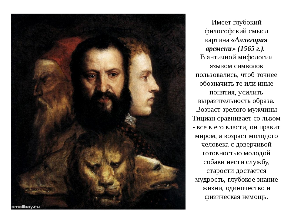 Имеет глубокий философский смысл картина «Аллегория времени» (1565 г.). В ант...