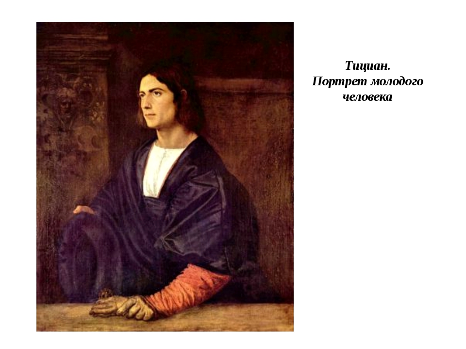 Тициан. Портрет молодого человека