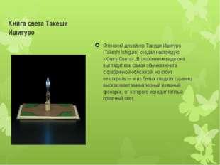 Книга света Такеши Ишигуро Японский дизайнер Такеши Ишигуро (Takeshi Ishiguro
