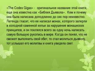 «The Codex Gigas» - оригинальное название этой книги, еще она известна как «