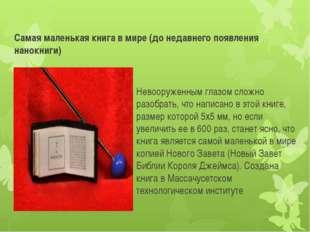 Самая маленькая книга в мире (до недавнего появления нанокниги) Невооруженным