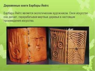 Деревянные книги Барбары Йейтс Барбара Йейтс является экологическим художнико
