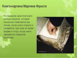 Книга-картина Мартина Фроста На передние края этой книги нанесен рисунок, кот