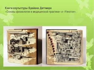 Книги-скульптуры Брайана Деттмера «Основы физиологии в медицинской практике»