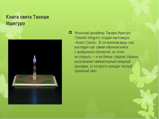Книга света Такеши Ишигуро Японский дизайнер Такеши Ишигуро (Takeshi Ishiguro...
