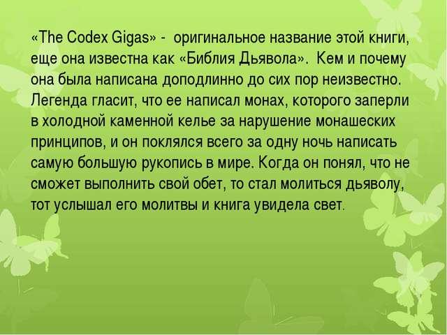 «The Codex Gigas» - оригинальное название этой книги, еще она известна как «...