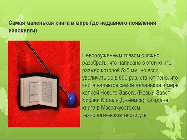Самая маленькая книга в мире (до недавнего появления нанокниги) Невооруженным...