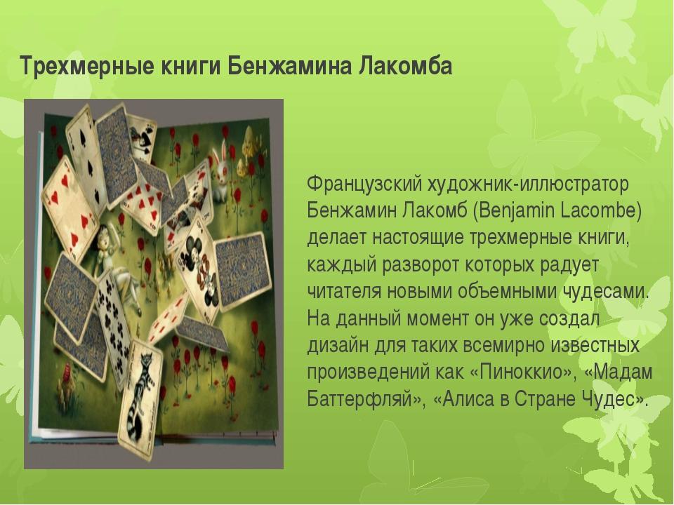 Трехмерные книги Бенжамина Лакомба Французский художник-иллюстратор Бенжамин...
