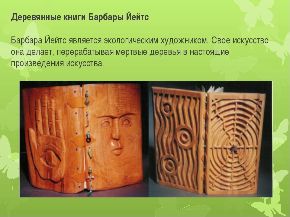 Деревянные книги Барбары Йейтс Барбара Йейтс является экологическим художнико...