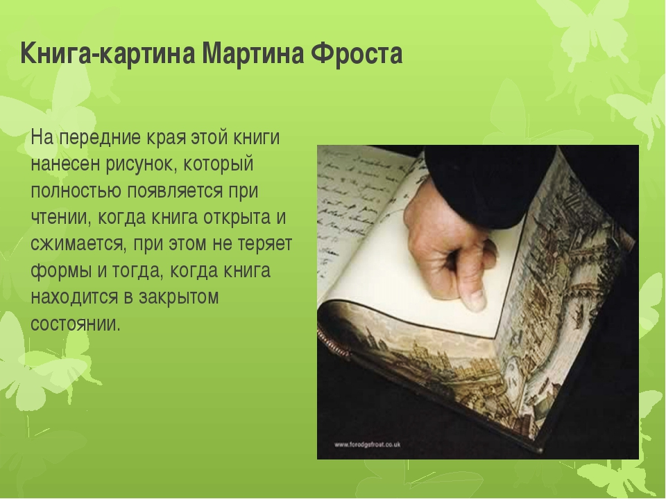 Книга-картина Мартина Фроста На передние края этой книги нанесен рисунок, кот...