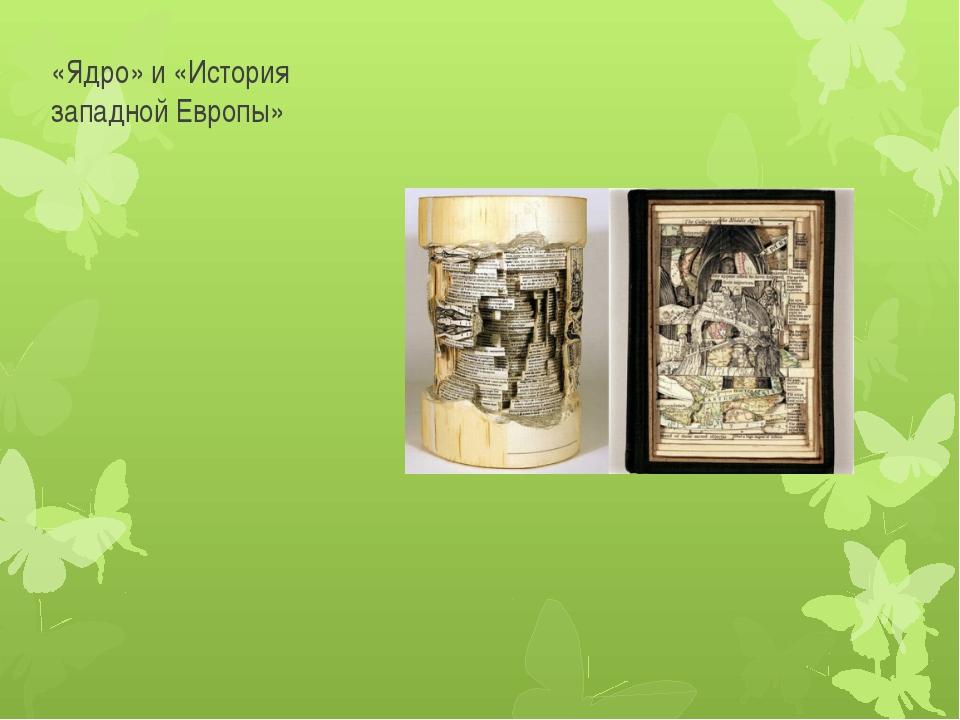 «Ядро» и «История западной Европы»