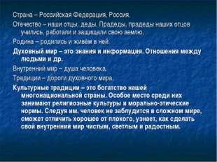 Страна – Российская Федерация, Россия. Отечество – наши отцы, деды. Прадеды,