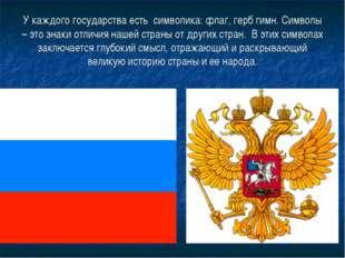 У каждого государства есть символика: флаг, герб гимн. Символы – это знаки от