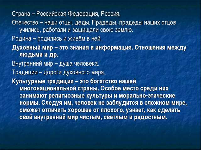 Страна – Российская Федерация, Россия. Отечество – наши отцы, деды. Прадеды,...