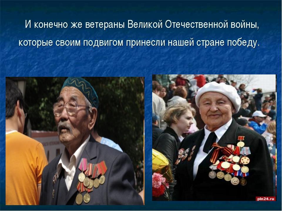 И конечно же ветераны Великой Отечественной войны, которые своим подвигом пр...