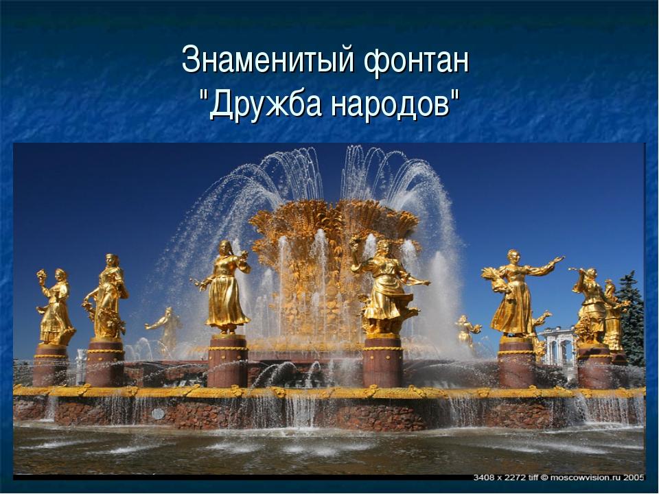 """Знаменитый фонтан """"Дружба народов"""""""