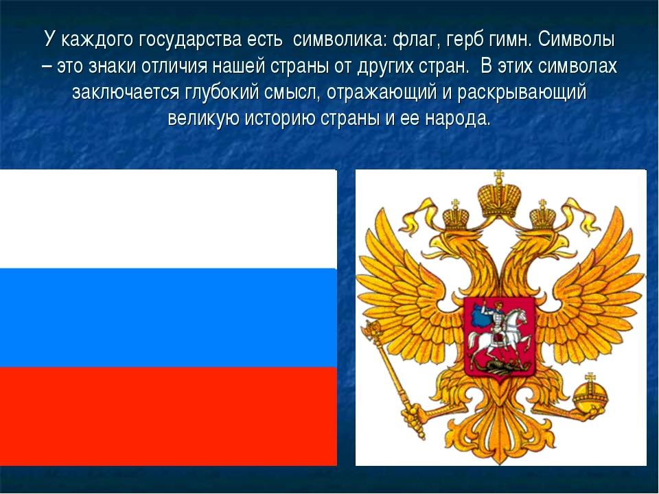 У каждого государства есть символика: флаг, герб гимн. Символы – это знаки от...