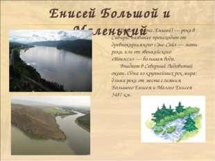 Енисей Большой и Маленький Енисе́й(монг. Енисей)— река в Сибири, название п